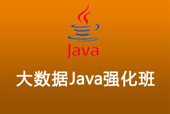 大数据Java强化班  title=
