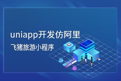 uniapp开发仿阿里飞猪旅游微信小程序,vue中高级课程