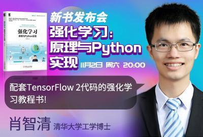《强化学习:原理与Python实现》新书发布会