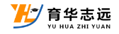 北京育华志远教育