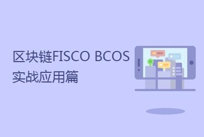 区块链FISCO BCOS实战应用篇