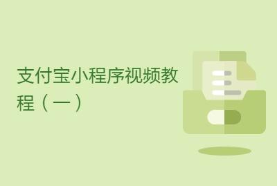 支付宝小程序视频教程(一)