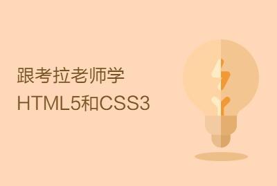 跟考拉老师学HTML5和CSS3