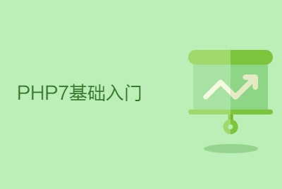 PHP7基础入门