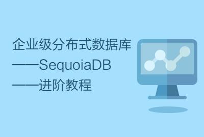 企业级分布式数据库——SequoiaDB——进阶教程