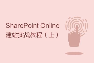 SharePoint Online 建站实战教程(上)