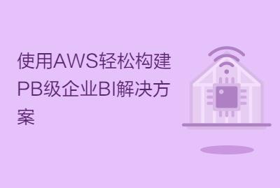 使用AWS轻松构建PB级企业BI解决方案