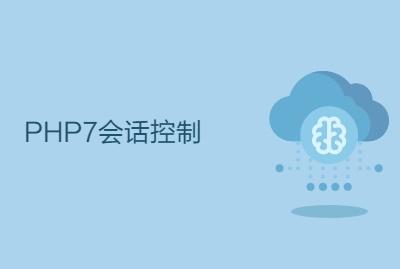 PHP7会话控制