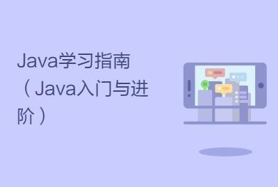 Java学习指南(Java入门与进阶)