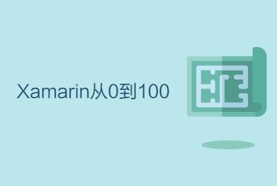 Xamarin从0到100
