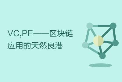 VC,PE——区块链应用的天然良港