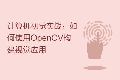 计算机视觉实战:如何使用OpenCV构建视觉应用