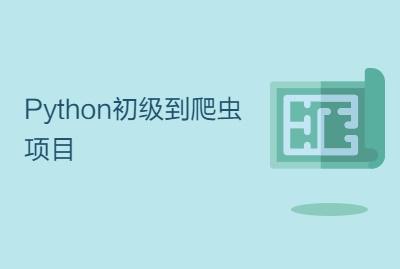 Python初级到爬虫项目