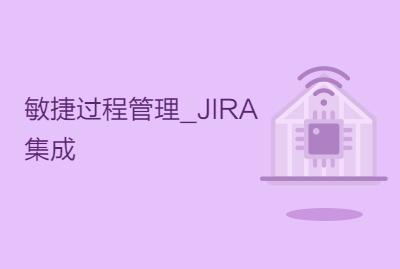 敏捷过程管理_JIRA集成
