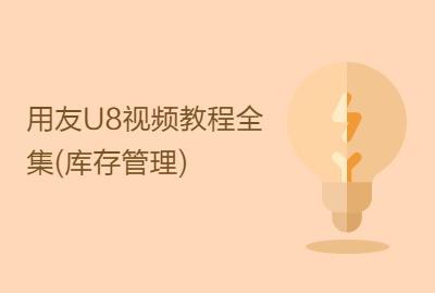 用友U8视频教程全集(库存管理)