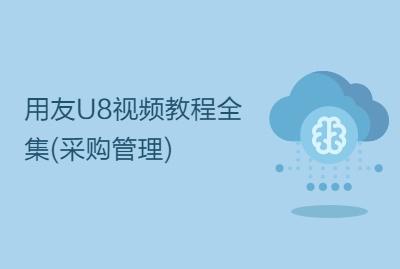 用友U8视频教程全集(采购管理)