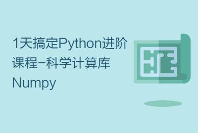 1天搞定Python进阶课程-科学计算库Numpy