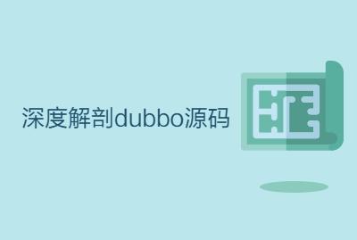 深度解剖dubbo源码