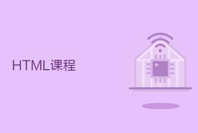 HTML课程