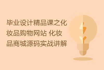 毕业设计精品课之化妆品购物网站 化妆品商城源码实战讲解