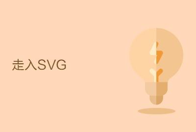 走入SVG
