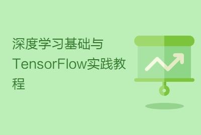 深度学习基础与TensorFlow实践教程