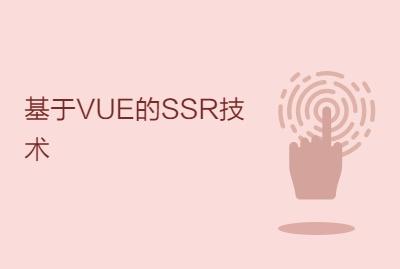 基于VUE的SSR技术