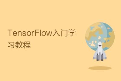 TensorFlow入门学习教程