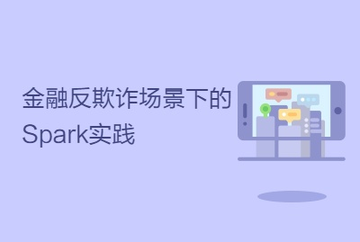 金融反欺诈场景下的Spark实践