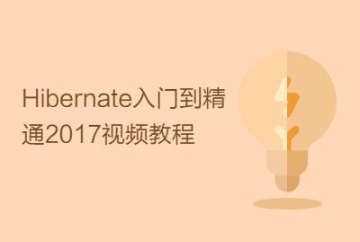 Hibernate入门到精通2017视频教程