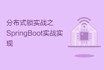 分布式锁实战之SpringBoot实战实现