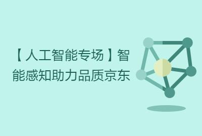 【人工智能专场】智能感知助力品质京东