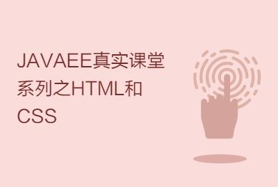 JAVAEE真实课堂系列之HTML和CSS