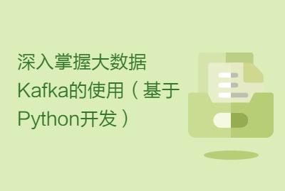 深入掌握大数据Kafka的使用(基于Python开发)