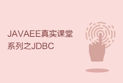 JAVAEE真实课堂系列之JDBC