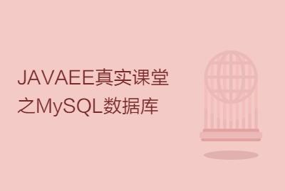 JAVAEE真实课堂之MySQL数据库