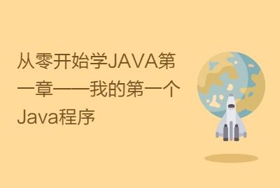从零开始学JAVA第一章——我的第一个Java程序