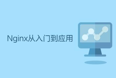 Nginx从入门到应用