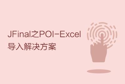 JFinal之POI-Excel导入解决方案