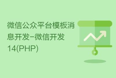 微信公众平台模板消息开发-微信开发14(PHP)