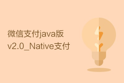 微信支付java版v2.0_Native支付