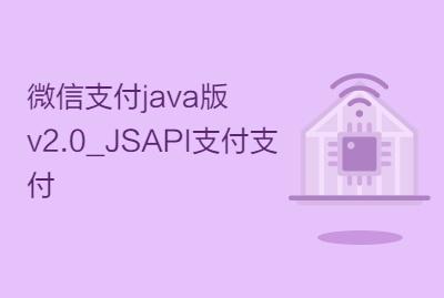 微信支付java版v2.0_JSAPI支付支付