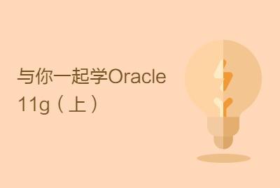 与你一起学Oracle 11g(上)