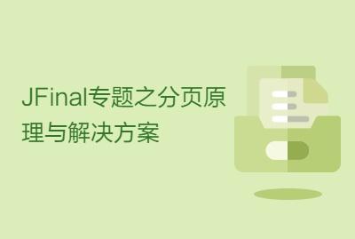 JFinal专题之分页原理与解决方案