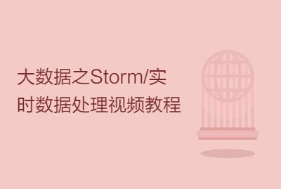 大数据之Storm/实时数据处理视频教程