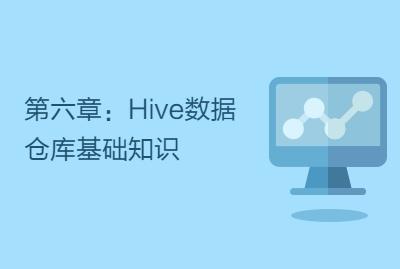 第六章:Hive数据仓库基础知识