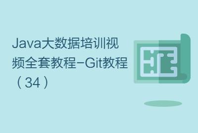 Java大数据培训视频全套教程-Git教程(34)