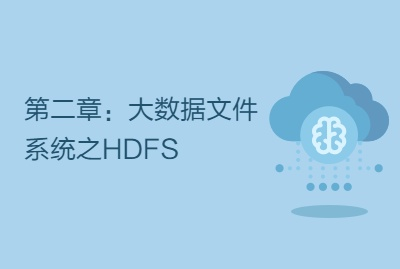 第二章:大数据文件系统之HDFS