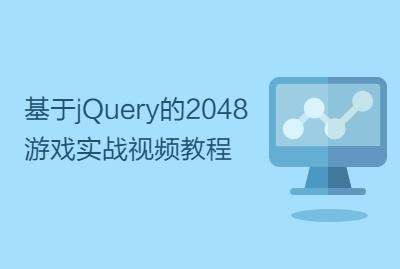 基于jQuery的2048游戏实战视频教程