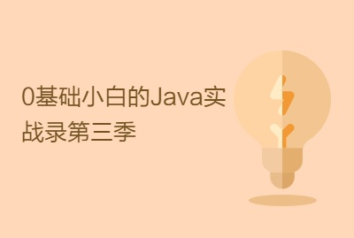 0基础小白的Java实战录第三季